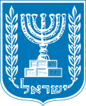 emblem_of_israel-svg